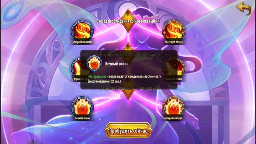 феникс вечный огонь