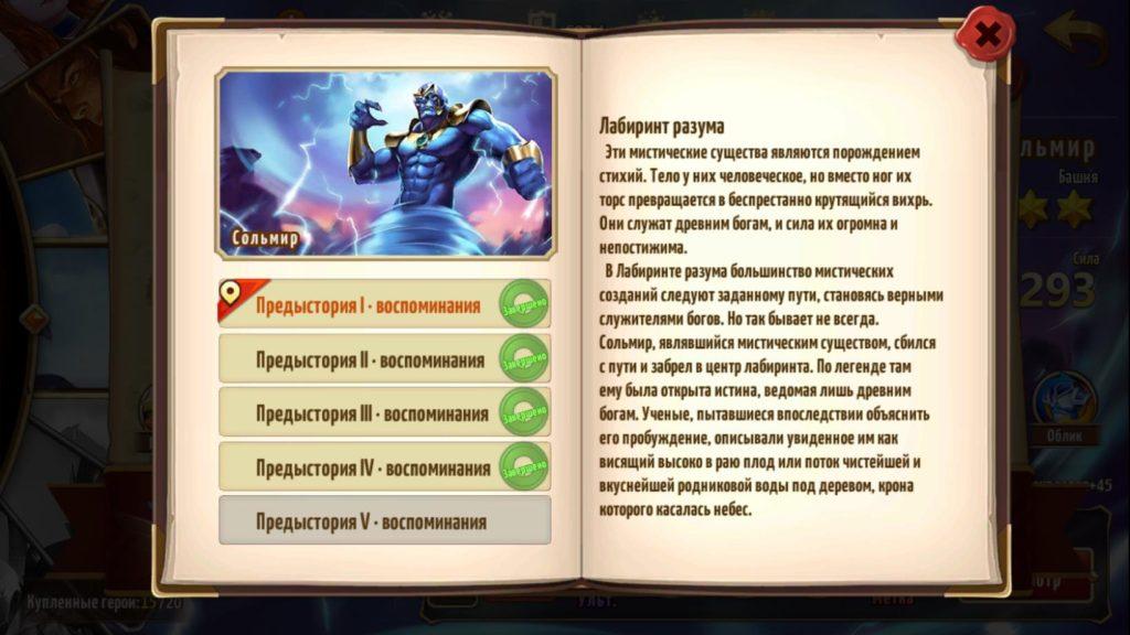 Мемуары Сольмира 1