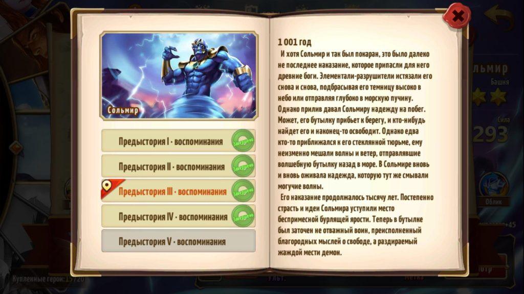 Мемуары Сольмира 3
