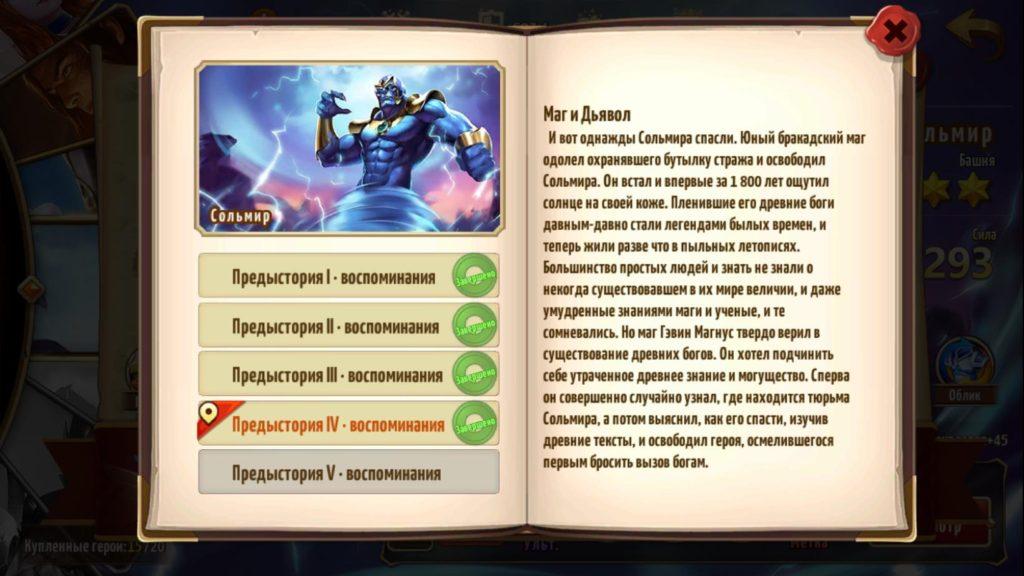 Мемуары Сольмира 4