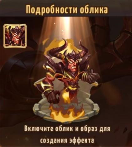 Пепельный тиран Раска
