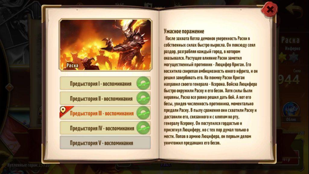 Мемуары Раски 3