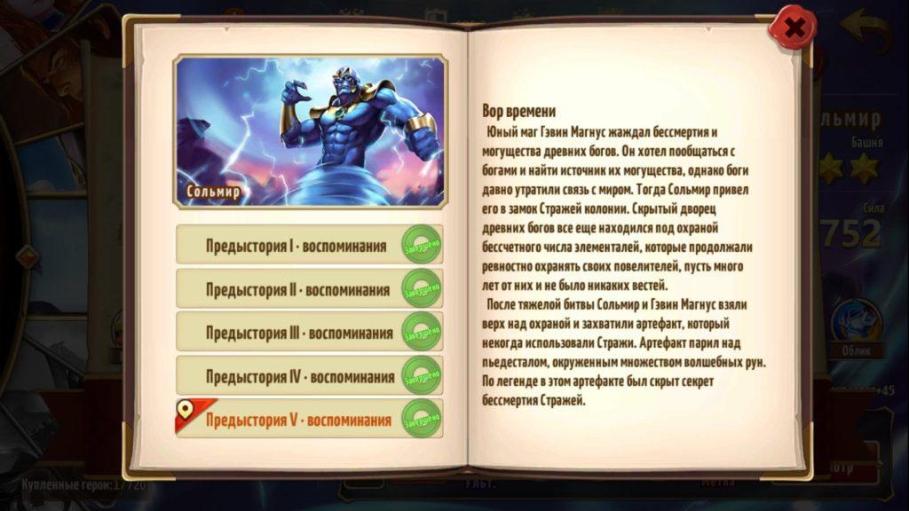 Мемуары Сольмира 5