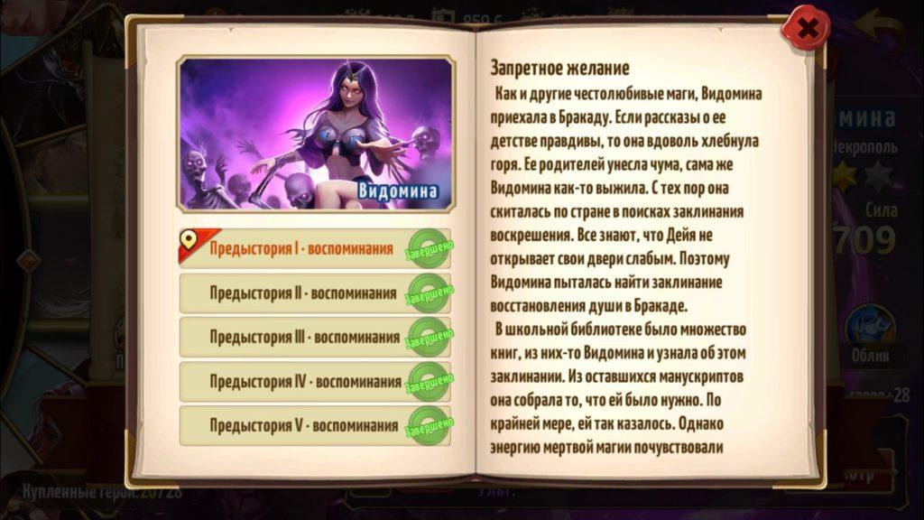 Видомина Мемуары 1