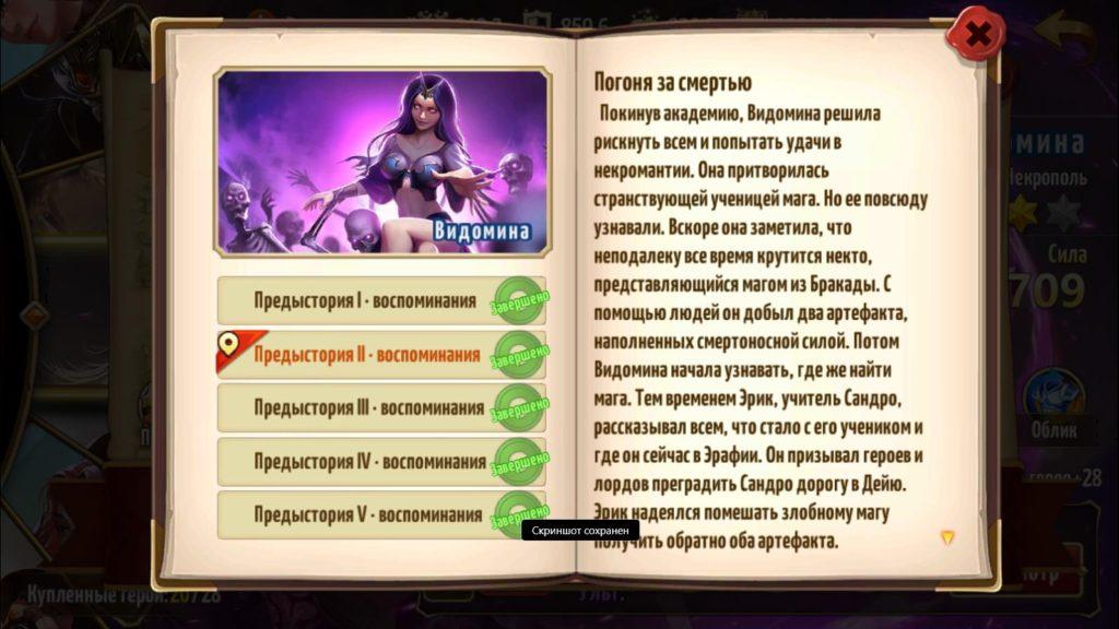 Видомина Мемуары 2