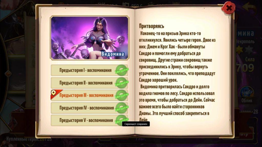 Видомина Мемуары 3