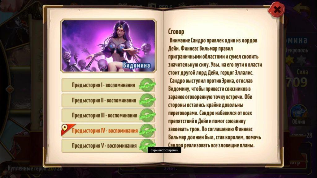 Видомина Мемуары 4
