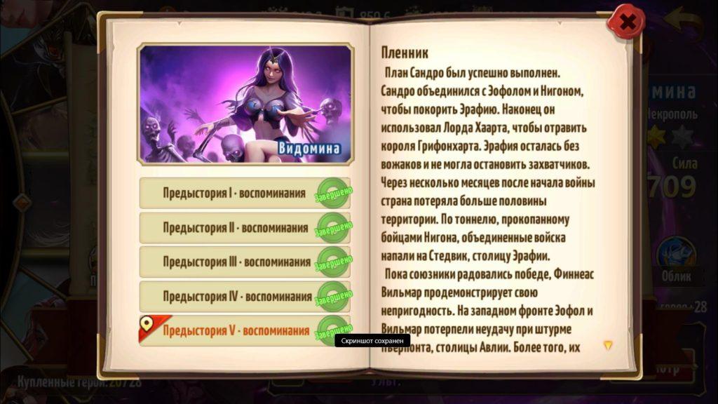 Видомина Мемуары 5