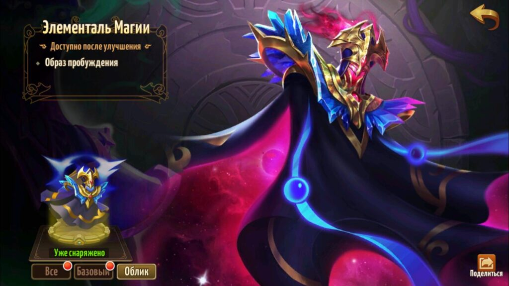 Элементаль магии