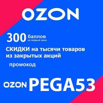 OZON промокод на первый заказ