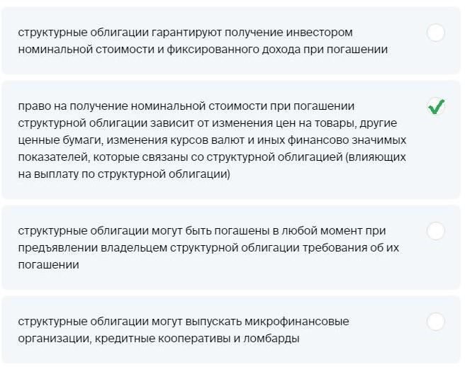 Выберите верное утверждение в отношении структурных облигаций: