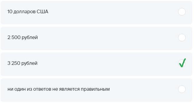 В случае, если Вы купили иностранную облигацию за 100 долларов США и продали ее через год за 110 долларов США, при этом курс доллара США за указанный год вырос с 50 до 75 рублей, Ваш налогооблагаемый доход в России составит