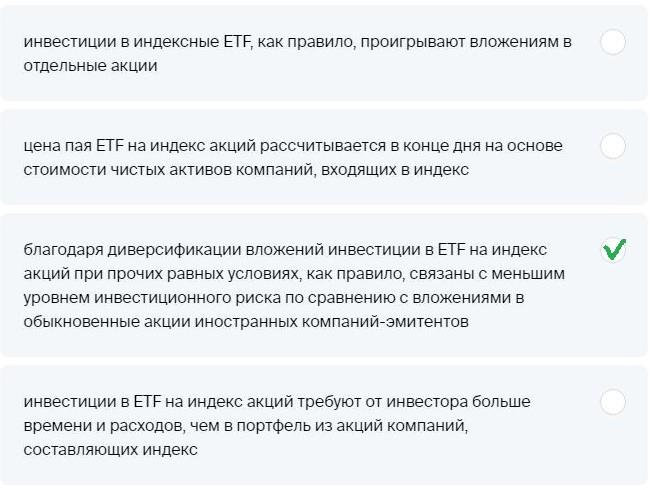 Выберите правильное утверждение в отношении паев ETF на индекс акций