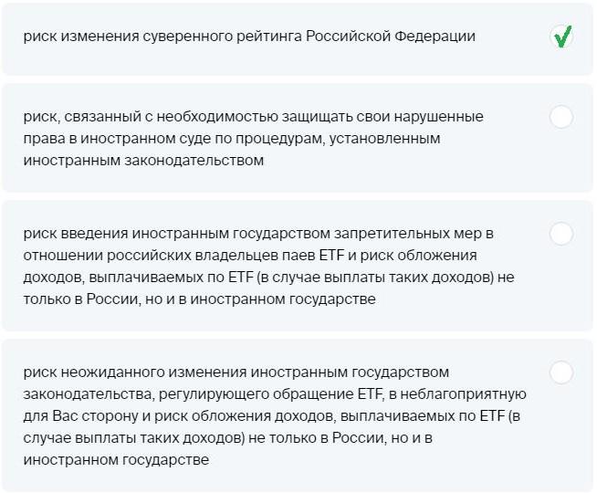 Что из перечисленного не является риском, связанным с вложениями российских инвесторов в паи ETF?